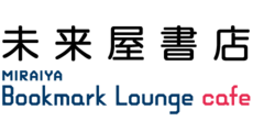 未来屋書店/MIRAIYA Bookmark Lounge cafe